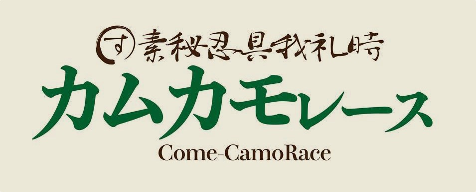 Spinning Garage presents COME CAMO RACE