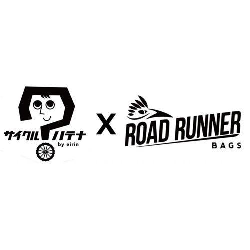 【サイクルハテナ(eirin丸太町店別館)】x【ROAD RUNNER BAGS】