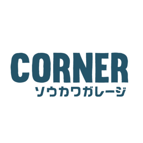 CORNER/ソウカワガレージ