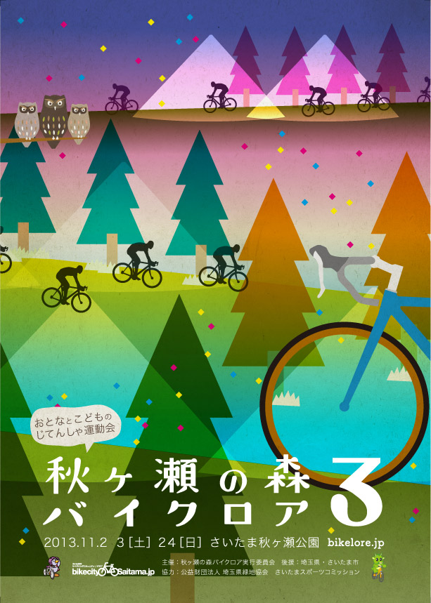 秋ヶ瀬の森バイクロア3