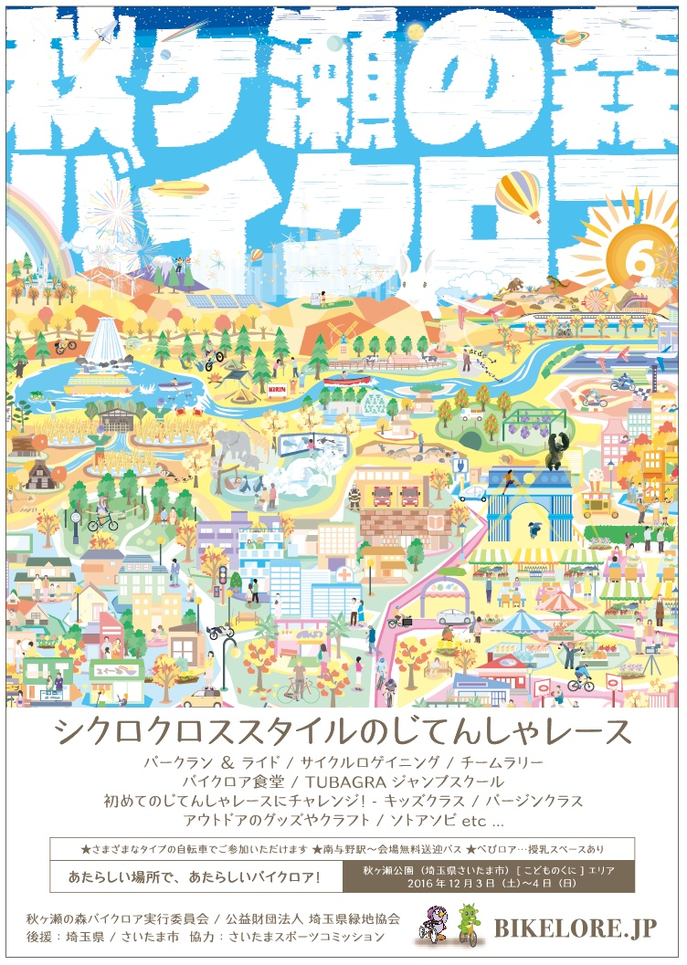 秋ヶ瀬の森バイクロア6