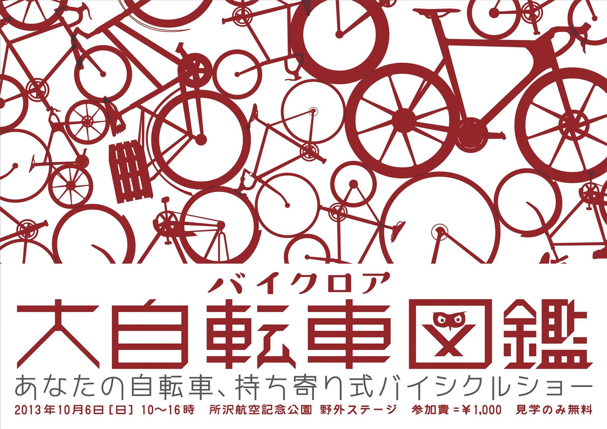 バイクロア大自転車大図鑑