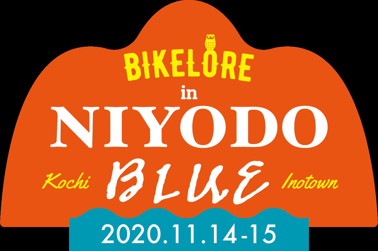 バイクロア in 仁淀ブルー / BIKELORE in NIYODO BLUE 2020年 11月14-15日(土日)