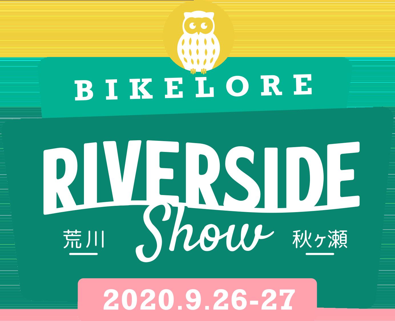 バイクロア リバーサイドショー / BIKELORE RIVERSIDE SHOW 2020年 9月26日(土)~9月27日(日)