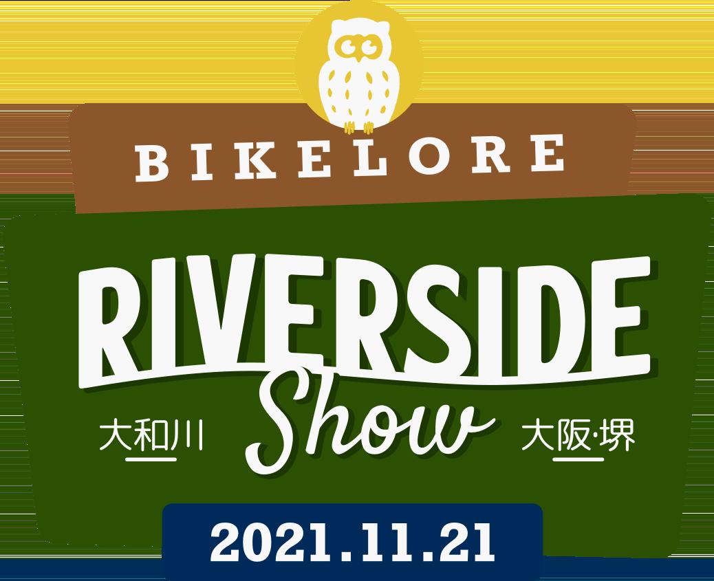 バイクロアリバーサイドショー大和川 / BIKELORE RIVERSIDE SHOW 2021年 11月21日(日)
